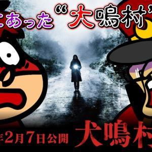 映画「犬鳴村」と鷹の爪団のコラボムービー解禁!鷹の爪団が「大鳴村」を征服!?