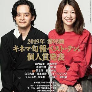 2019年 第93回 キネマ旬報ベスト・テン&個人賞発表!