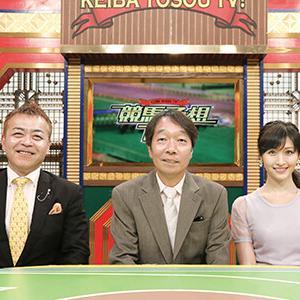スカパー!フジテレビONE「競馬予想TV!」が2020年2月8日に1000回目放送!