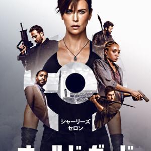 2020年7月10日Netflix配信!シャーリーズ・セロン主演「オールド・ガード」予告編