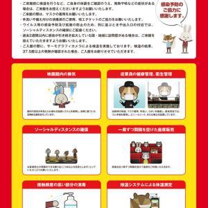TOHOシネマズが6月5日より全館営業再開!