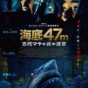 2020年7月23日公開!「海底47m 古代マヤの死の迷宮」予告編