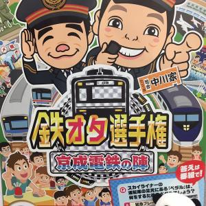 2020年6月13日NHKBSプレミアムにて再放送!「鉄オタ選手権~京成電鉄の陣~」