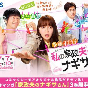 2020年9月8日放送!TBS「私の家政夫ナギサさん 新婚おじキュン!特別編」