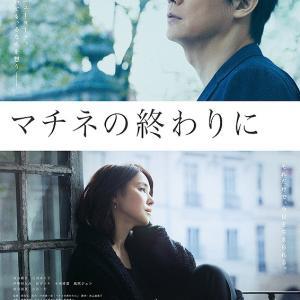 WOWOWが伊勢谷友介出演の映画「マチネの終わりに」など4作品の放送中止!