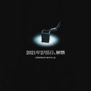 """清水崇監督 """"恐怖の村""""第2弾「樹海村」が2021年2月5日公開決定!"""