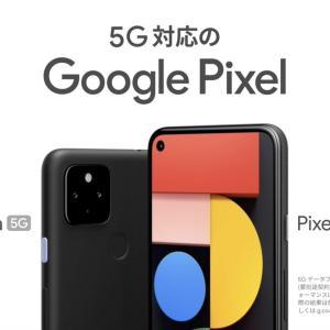 """2020年10月 小松菜奈出演 """"5G対応 Google Pixel""""CM集"""