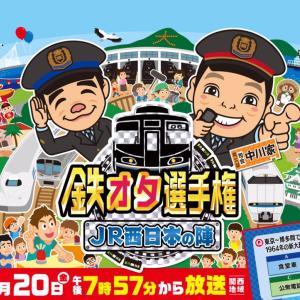 2020年11月20日関西地区限定放送!NHK総合「鉄オタ選手権~JR西日本の陣~」