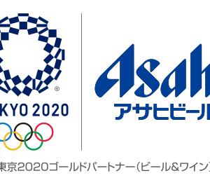 アサヒスーパードライ CM 「東京2020 前を向くあなたに乾杯」篇 30秒
