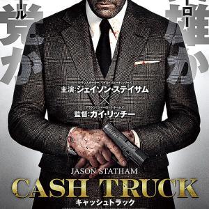 2021年10月8日公開!ガイ・リッチー監督、ジェイソン・ステイサム主演「キャッシュトラック」予告編