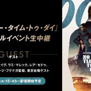 2021年10月27日15:45「007 ノー・タイム・トゥ・ダイ」バーチャルイベント生中継!