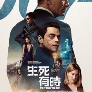 「007 ノー・タイム・トゥ・ダイ」香港版予告編&TVスポット集
