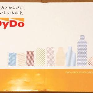 自社製品詰合せがもらえる!DyDo(2590)の株主優待を紹介【2020年1月優待】