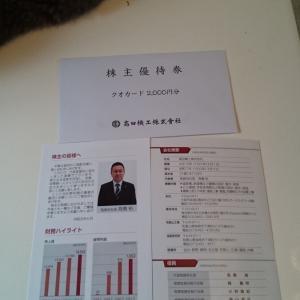 高田機工(5923)より、2,000円のクオカードが届きました☺️