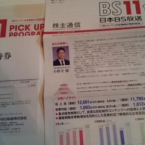 日本BS放送(9414)より8月権利の商品券が届きました☺️