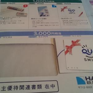 萩原工業(7856)から、選んでいた10月権利の優待品が届きました☺️