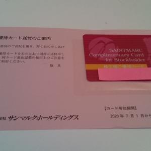 サンマルク(3395)より、3月権利の株主カードが届きました☺️