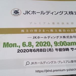 JKHD・ランドコンピューター・グッドコムアセットから、プレミアム優待倶楽部のお知らせが、オイレス工業から、オリジナルなプレミアム優待倶楽部のお知らせが届きました☺️