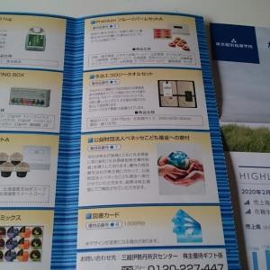 宝ホールディングス、長瀬産業、東京個別指導学院、大水、沖縄セルラー、 KDDIから、カタログが届きました☺️