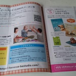 ベネッセ、藤倉コンポジット、タカチホ、エイベックス、山田コンサルティング、スペースバリューより、3月権利のカタログが届きました☺️