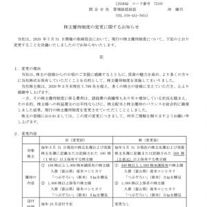 7月の結果報告と北日本銀行、NECキャピタルソリューションから選んでいた3月権利の優待品が届きました☺️