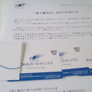 TOKAI、秀英予備校、新晃工業、JSP、河西工業から、3月権利のクオカードが届きました☺️