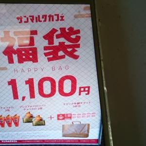 重装備で福袋買いに行きました☺️サンマルク優待カード、サイゼリヤ優待食事券を使いました☺️