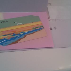 キャリアバンク(4834)から9月権利11月権利の図書カードが届きました。と1月の権利取得銘柄☺️
