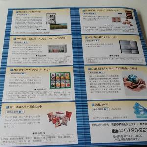 東京個別(4745)、フジ(8278)、イオンモール(8905)より、2月権利のカタログが届きました☺