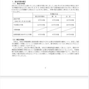 宝ホールディングス(2531)、ナカバヤシ(7987)から3月権利のカタログが届きました☺