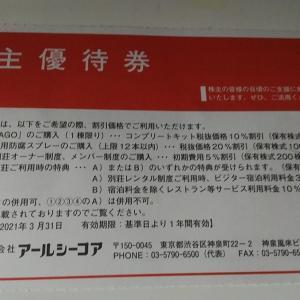 アールシーコア(7837)、三菱マテリアル(5711)、DM三井製糖(2109)から、3月権利の優待や案内が届きました☺