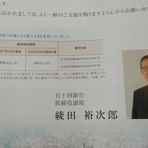 百十四銀行(8386)、ヨロズ(7294)から3月権利のカタログが届きました☺
