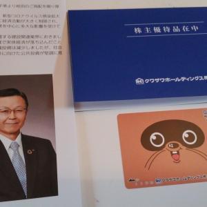 QUOカードが届きました。2☺