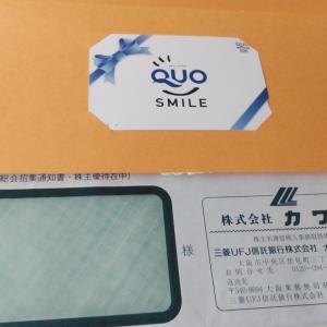 QUOカードが届きました。③☺