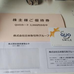 QUOカードが届きました。④☺