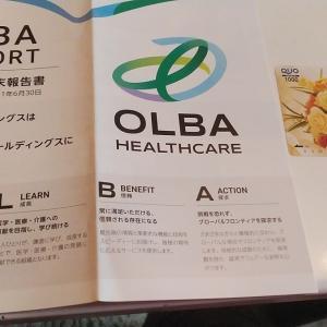 オルバヘルスケア(2689)よりQUOカードが届きました☺