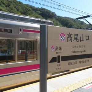 《旅日記》【乗車記◆私鉄全線走破旅◆】京王編~Part3~高尾線と支線
