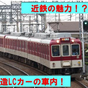《近鉄》【沼!!!】名古屋線で活躍する改造LC車はすごくて面白い!