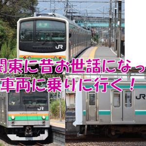 《旅日記》北関東の旅、常磐線E501系に10年以上ぶりに乗りに行く!