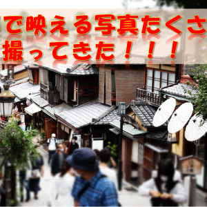 《旅行記》【写真館439】安い交通費で京都のエモい写真いっぱい撮ってきた!!!①