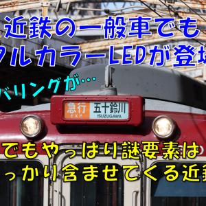 《近鉄》【違和感】新たに導入された一般車のLED表示器のちょっとした謎