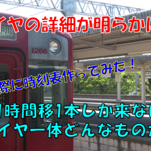 《近鉄》【ダイヤ変更】改正後本数が最低クラスになる駅の時刻表を作った!