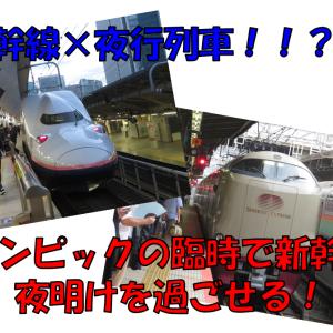 《JR東日本》「ムーンライトやまびこ」?3年前に実現したあの伝説がちゃんとした列車として登場!