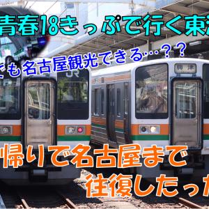 《旅行記》【夏の東海道】青春18きっぷで横浜から名古屋まで日帰りで往復してみた!②