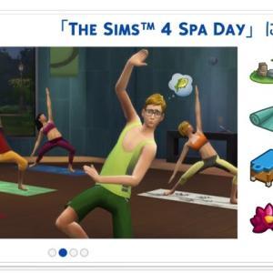 シムズ4【Spa Day】レビュー