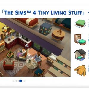 シムズ4【Tiny Living Stuff Pack】レビュー
