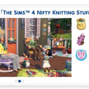 シムズ4【Nifty Knitting Stuff Pack】レビュー