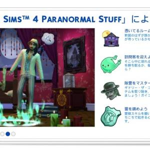 シムズ4【Paranormal Stuff Pack】レビュー