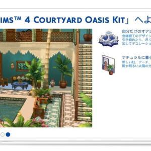シムズ4【Courtyard Oasis Kit】キットパックレビュー