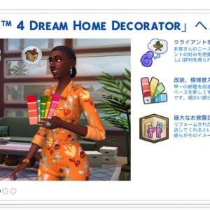 シムズ4【Dream Home Decorator】レビュー